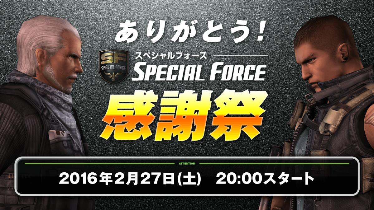 【スペシャルフォース】感謝祭がOPENREC.tvにて放送決定!