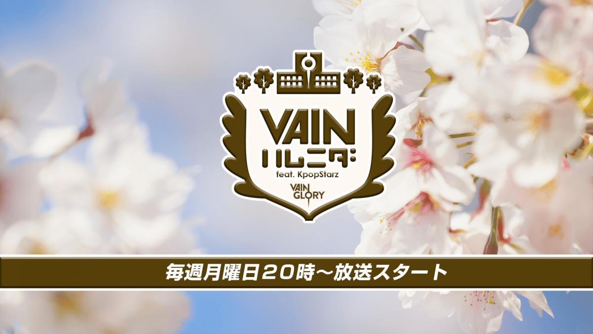 【Vainglory】Apeaceのメンバーが新番組スタート!