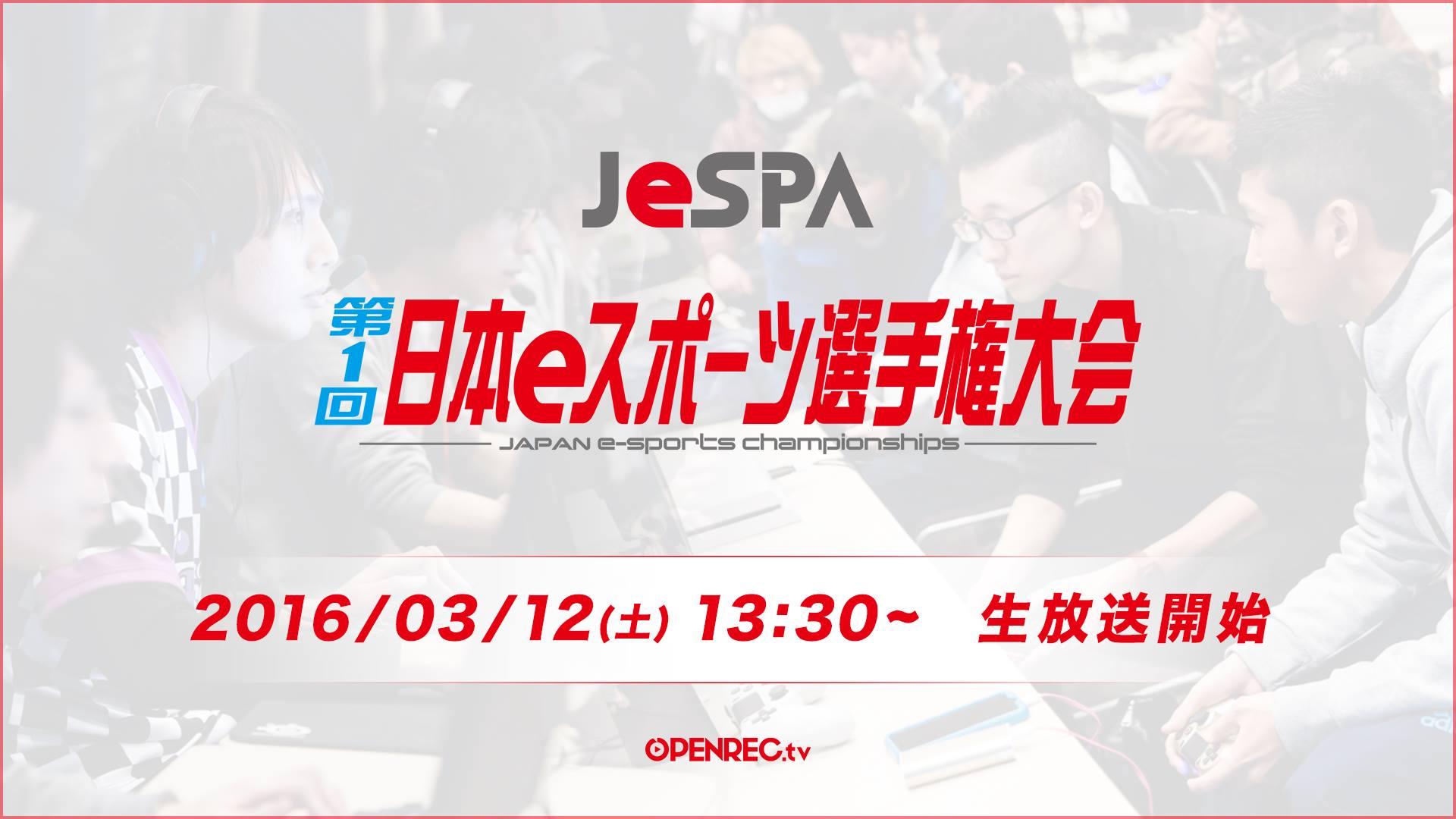 3月13日(日) JeSPA主催 第1回 日本eスポーツ選手権大会 決勝をOPENREC.tvで配信!