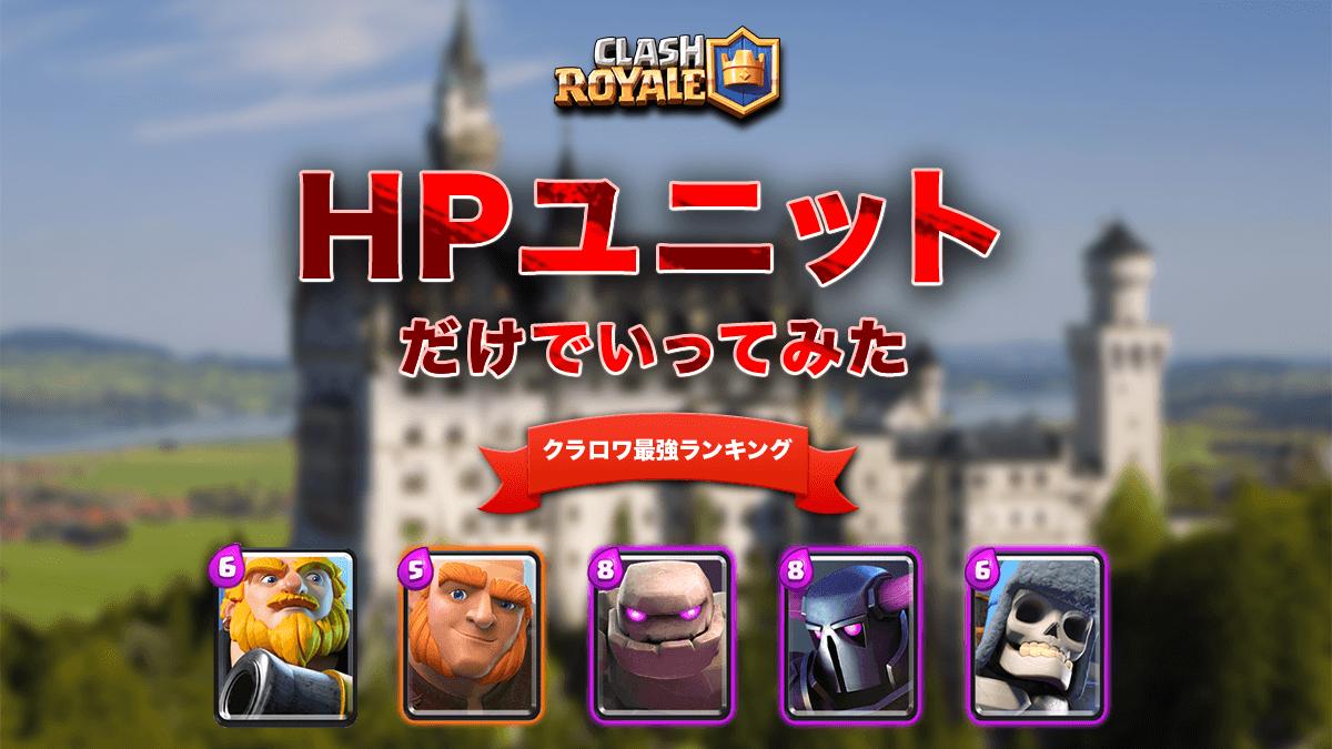 【クラロワ攻略】HP最強ユニットランキング