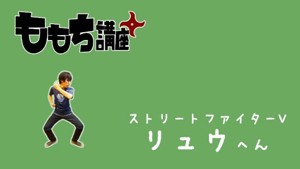 【スト5】リュウの必勝コンボ【ももち講座】