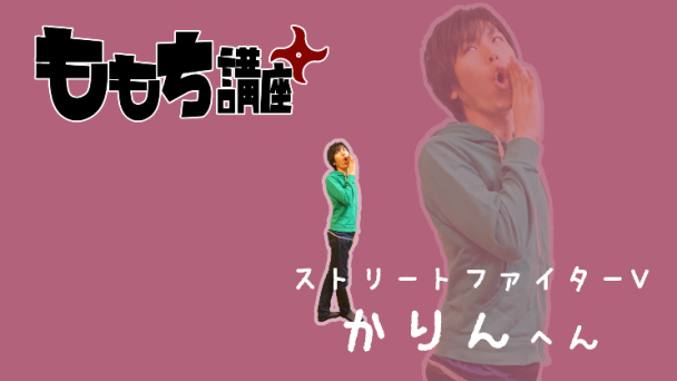 【スト5】神月かりんの必勝コンボ【ももち講座】