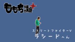 【スト5】ラシードの必勝コンボ【ももち講座】
