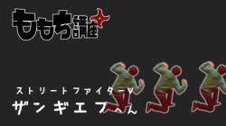 【スト5】ザンギエフの必勝コンボ【ももち講座】