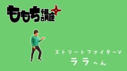 【スト5】ララの必勝コンボ【ももち講座】