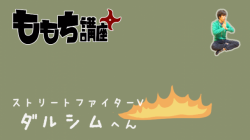 【スト5】ダルシムの必勝コンボ【ももち講座】