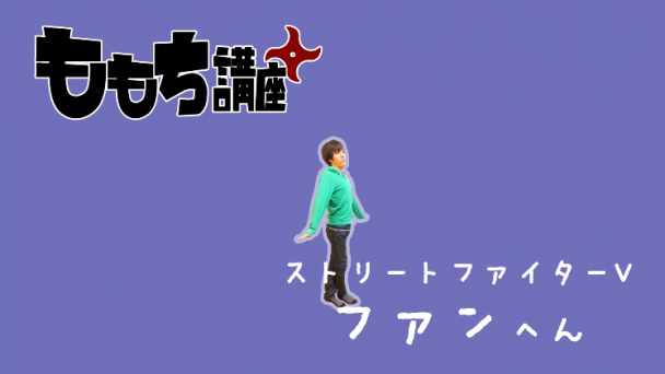 【スト5】ファン(F.A.N.G)の必勝コンボ【ももち講座】