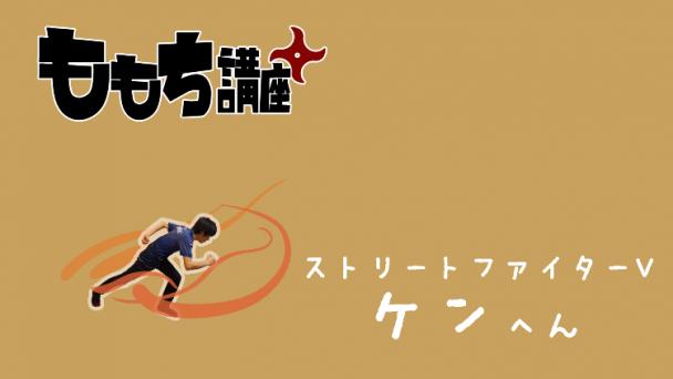 【スト5】ケンの必勝コンボ【ももち講座】