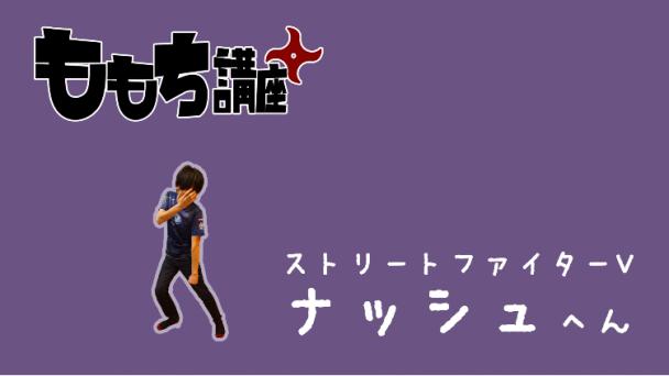 【スト5】ナッシュの必勝コンボ【ももち講座】