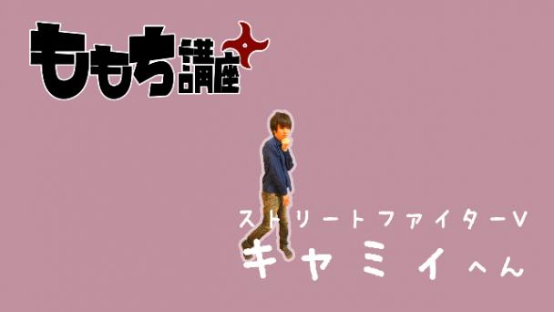 【スト5】キャミィの必勝コンボ【ももち講座】