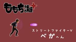 【スト5】ベガ様の必勝コンボ【ももち講座】