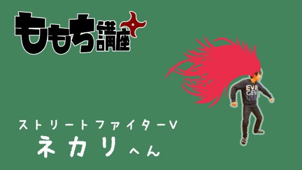 【スト5】ネカリの必勝コンボ【ももち講座】