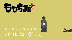 【スト5】バルログの必勝コンボ【ももち講座】