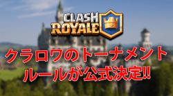 【クラロワ速報】トーナメントルールが公式決定!!