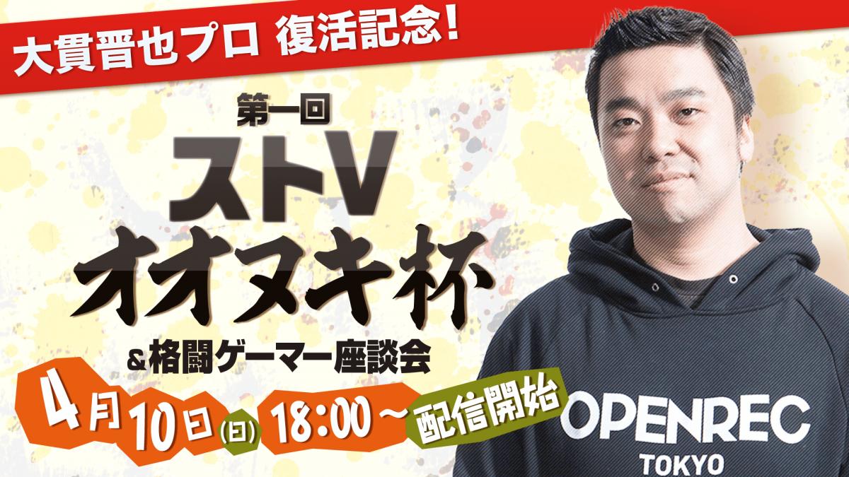 【スト5】オオヌキ選手初の公式LIVE放送がいよいよ開始!【プロゲーマー】