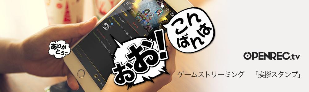 promo_stamp_aisatsu_01