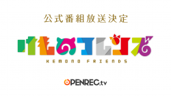 OPENREC.tvにて、けものフレンズ公式番組が放送決定! ~けものフレンズ出演声優メンバーと送るゲーム実況番組~