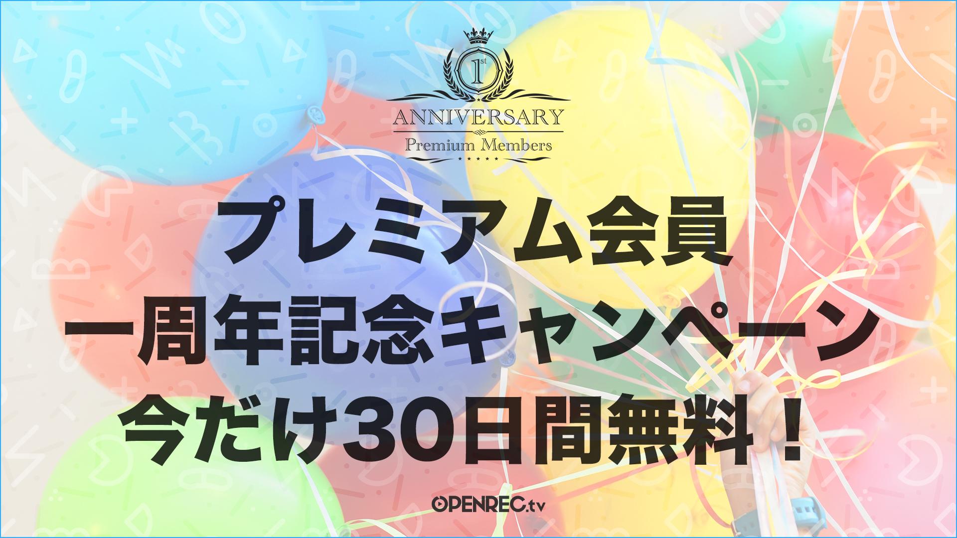 プレミアム会員1周年記念キャンペーン開始しました!今だけ30日間無料トライアル!