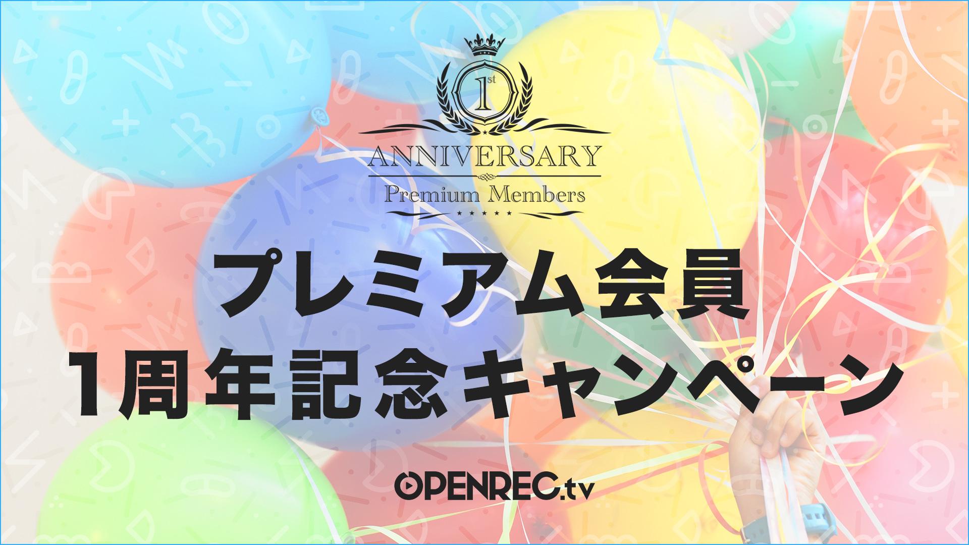 プレミアム会員1周年記念キャンペーンが11/21(火)より始まります!