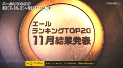 エールランキングTOP20 11月結果発表