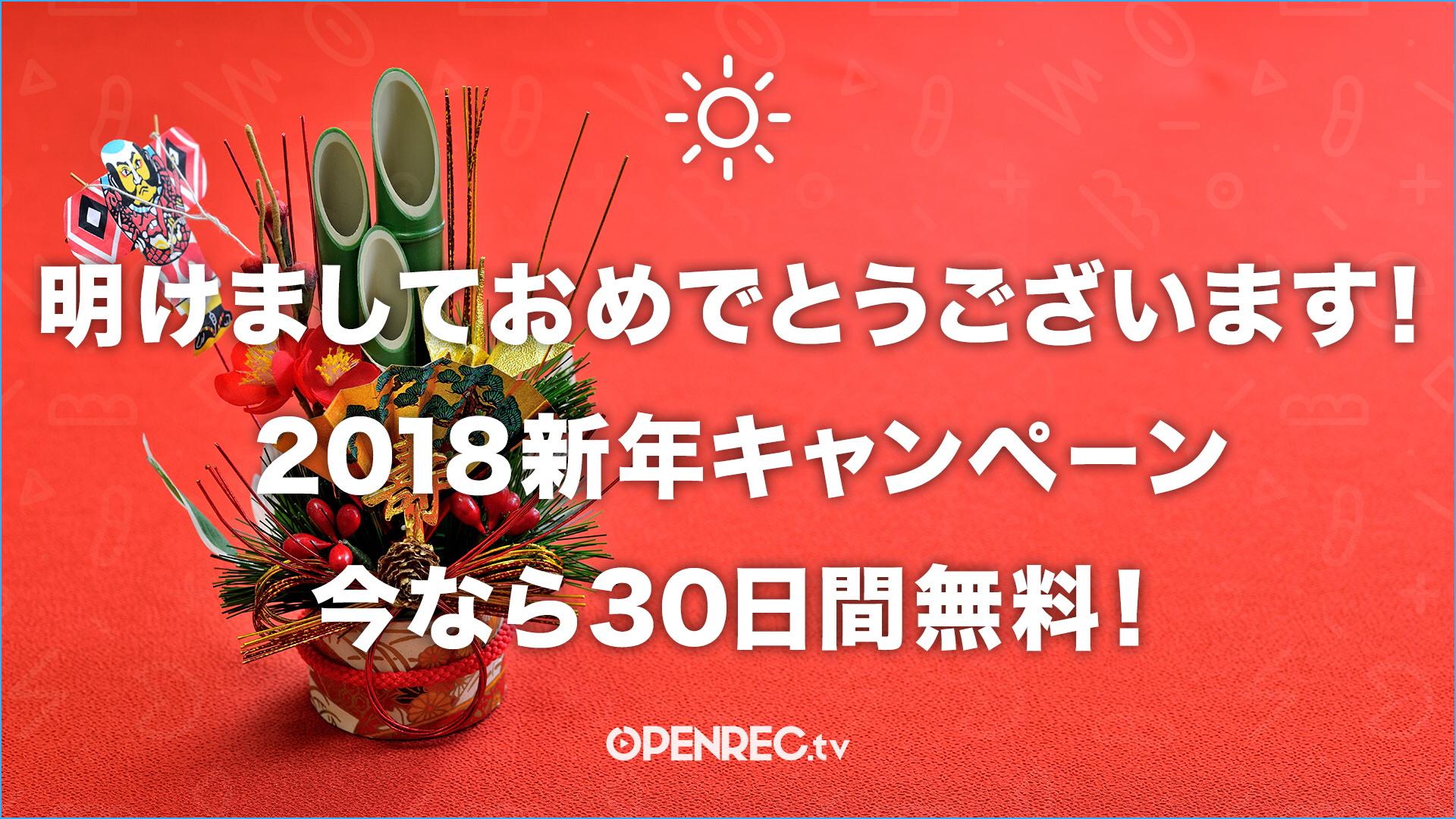 2018新年キャンペーン!新年スタンプ&今ならプレミアム会員30日間無料!