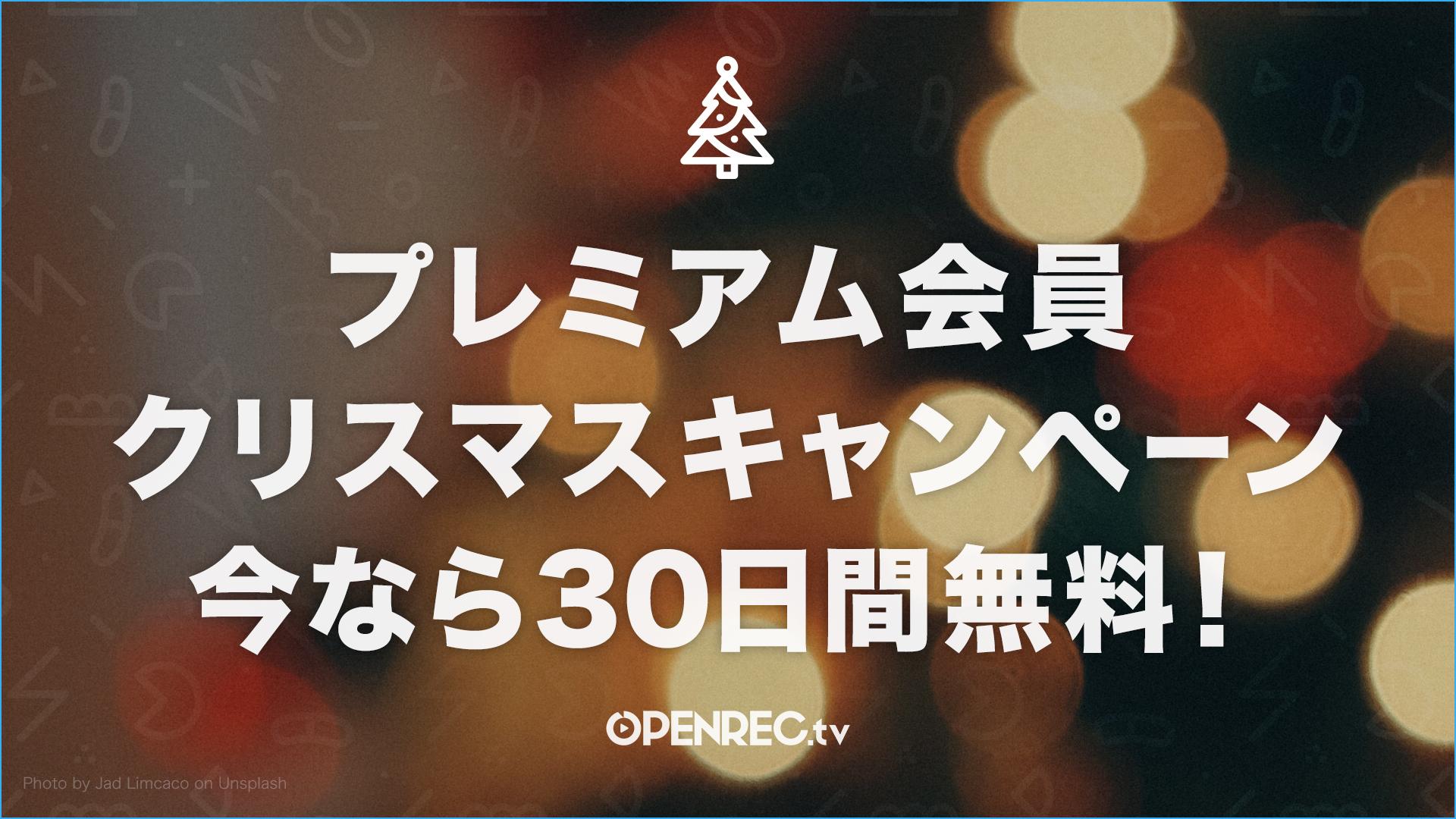 クリスマスキャンペーン開始!プレミアム会員が今なら30日間無料トライアル!