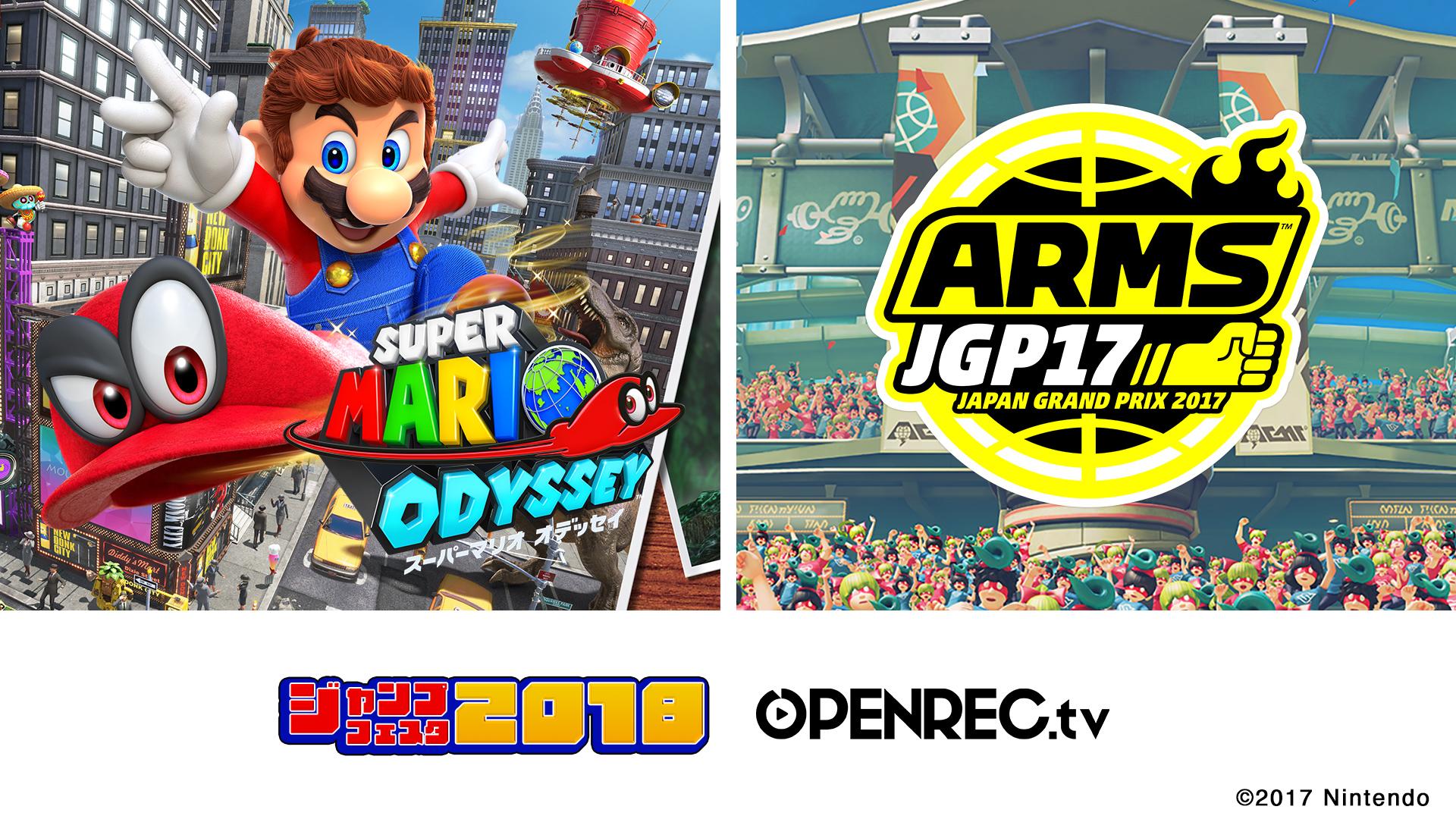 OPENREC.tvにて、『ジャンプフェスタ2018』任天堂ブースにて開催される『スーパーマリオ オデッセイ 特別ステージ』『ARMS JAPAN GRAND PRIX 2017』の模様を12月16日より2日間配信決定! ~ジャンプ作品でおなじみの人気声優が勢揃い!~