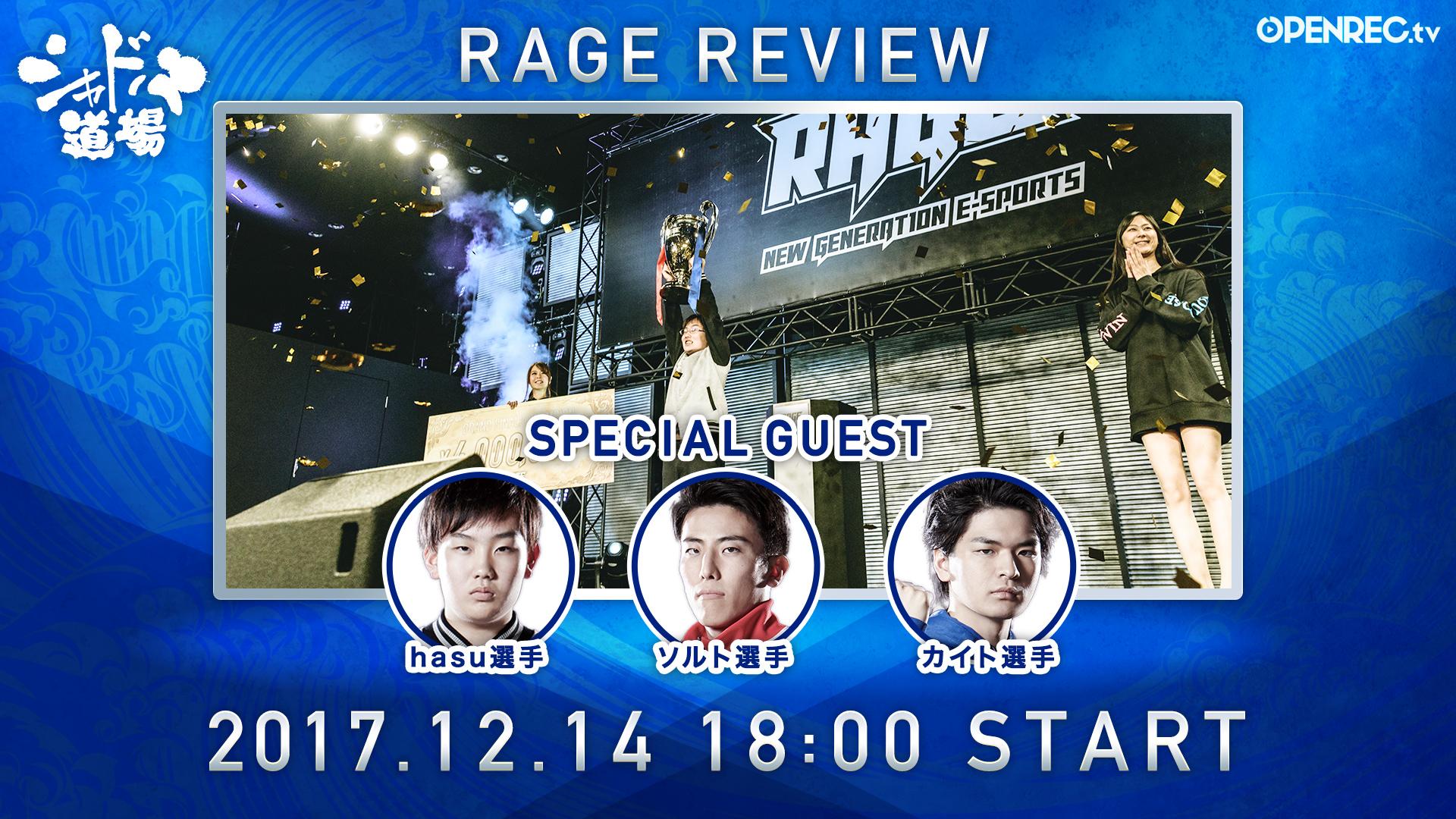 """""""RAGE Shadowverse""""大会初の高校生チャンピオンhasu選手(16歳)、 12月14日放送の『シャドバ道場』への番組出演決定!"""