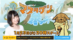 『マスタープンの泉#8』1月23日(火)20時 生放送!