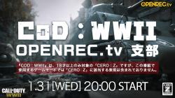 『CoD:WWII OPENREC.tv支部#5』1月31日(水)20時 生放送!