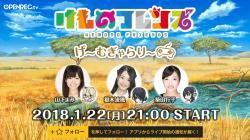 『けものフレンズ げーむぎゃらりー#5』1月22日(月)21時 生放送!