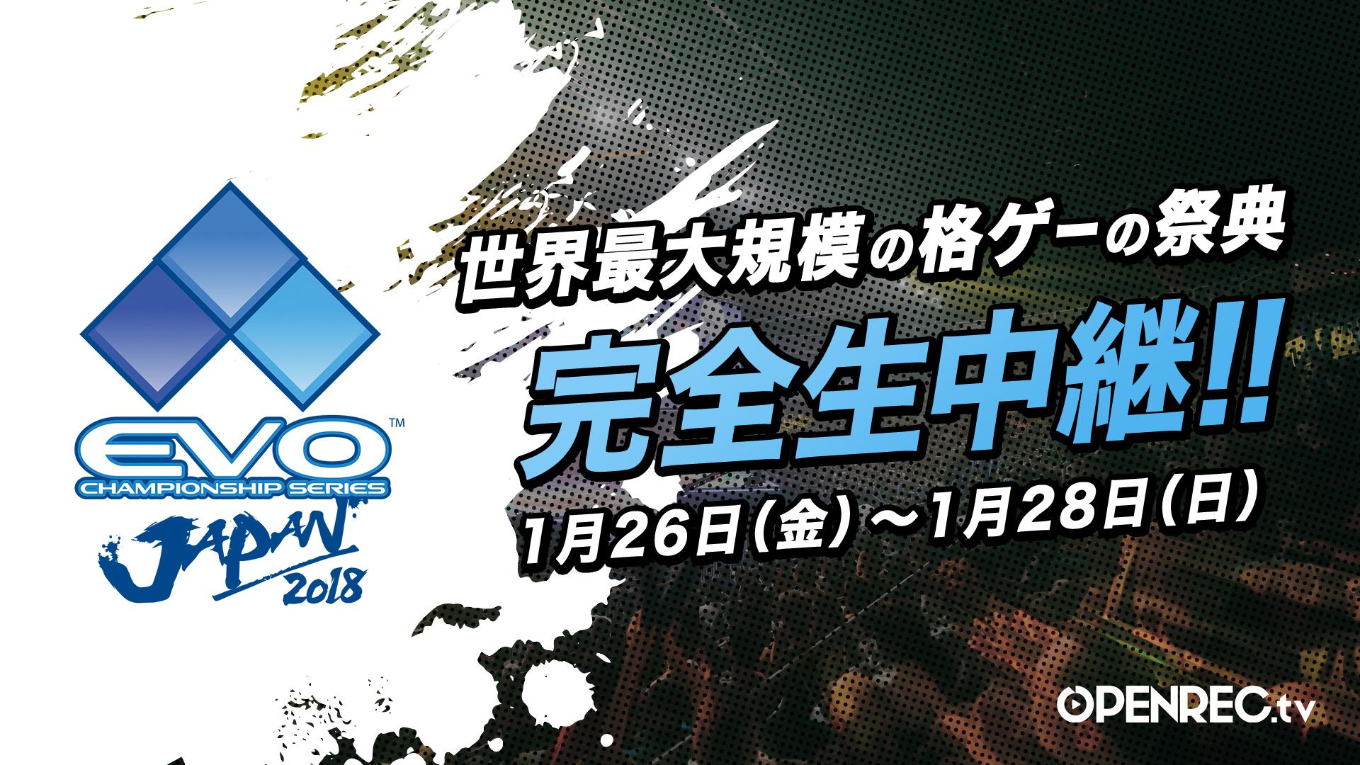 日本初上陸のeスポーツ大会「EVO Japan 2018」の生放送が決定! ~全種目タイトルの完全生中継は「OPENREC.tv」でのみ放送を予定~