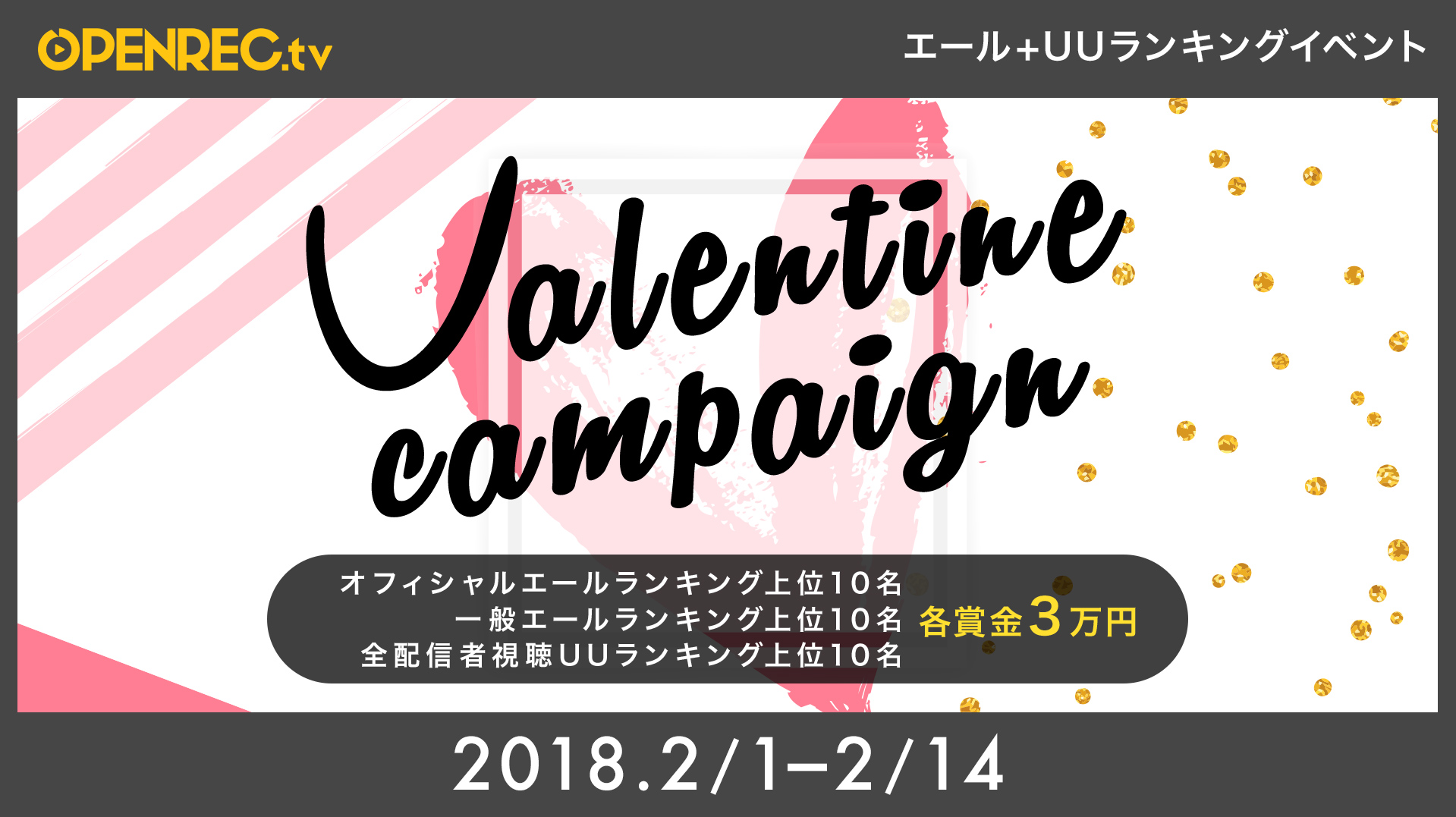 【ランキングイベント】バレンタインキャンペーン(全配信者参加イベント)