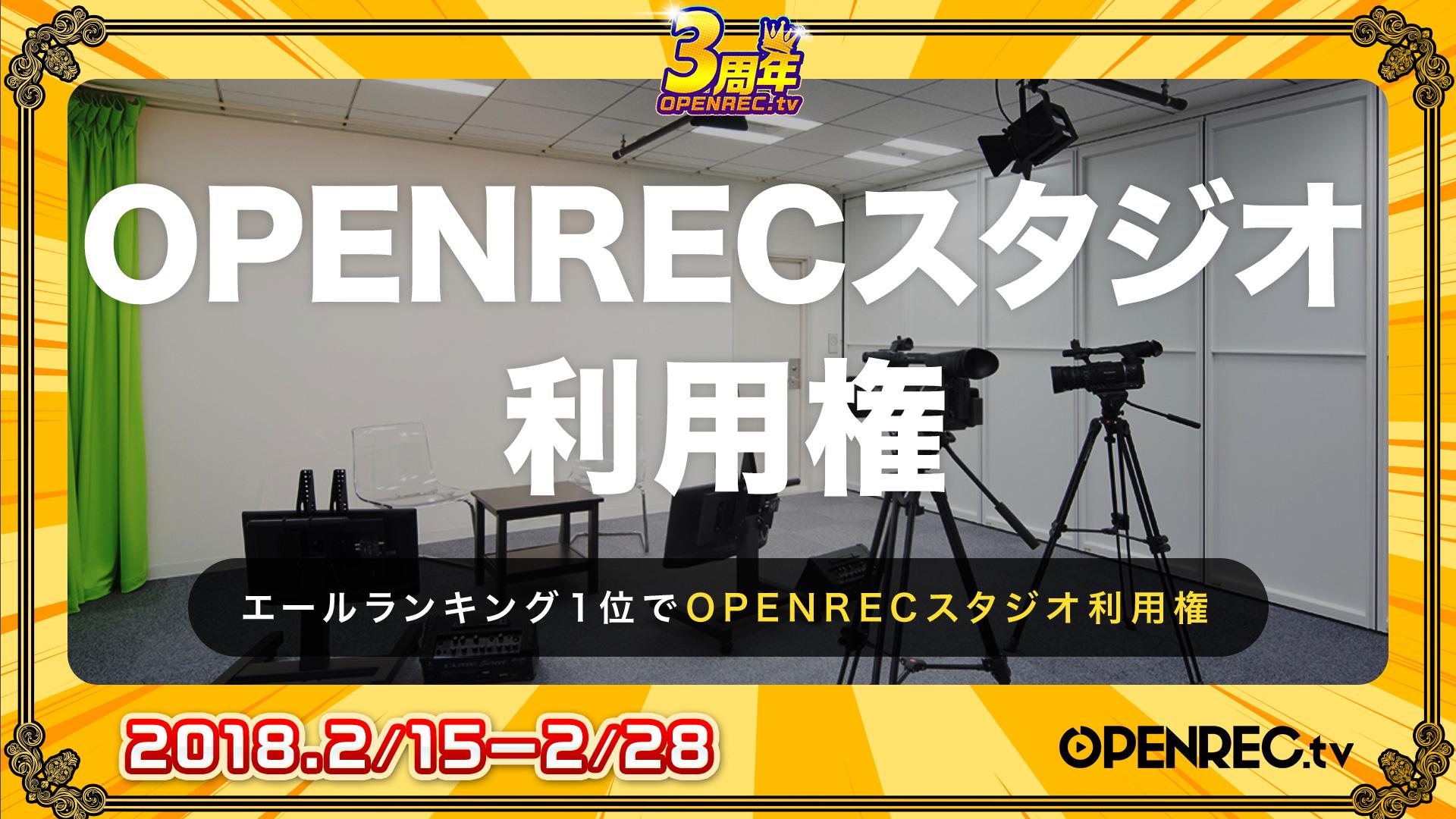 【配信者応援エールキャンペーン】OPENRECスタジオ利用権(参加には応募必須)
