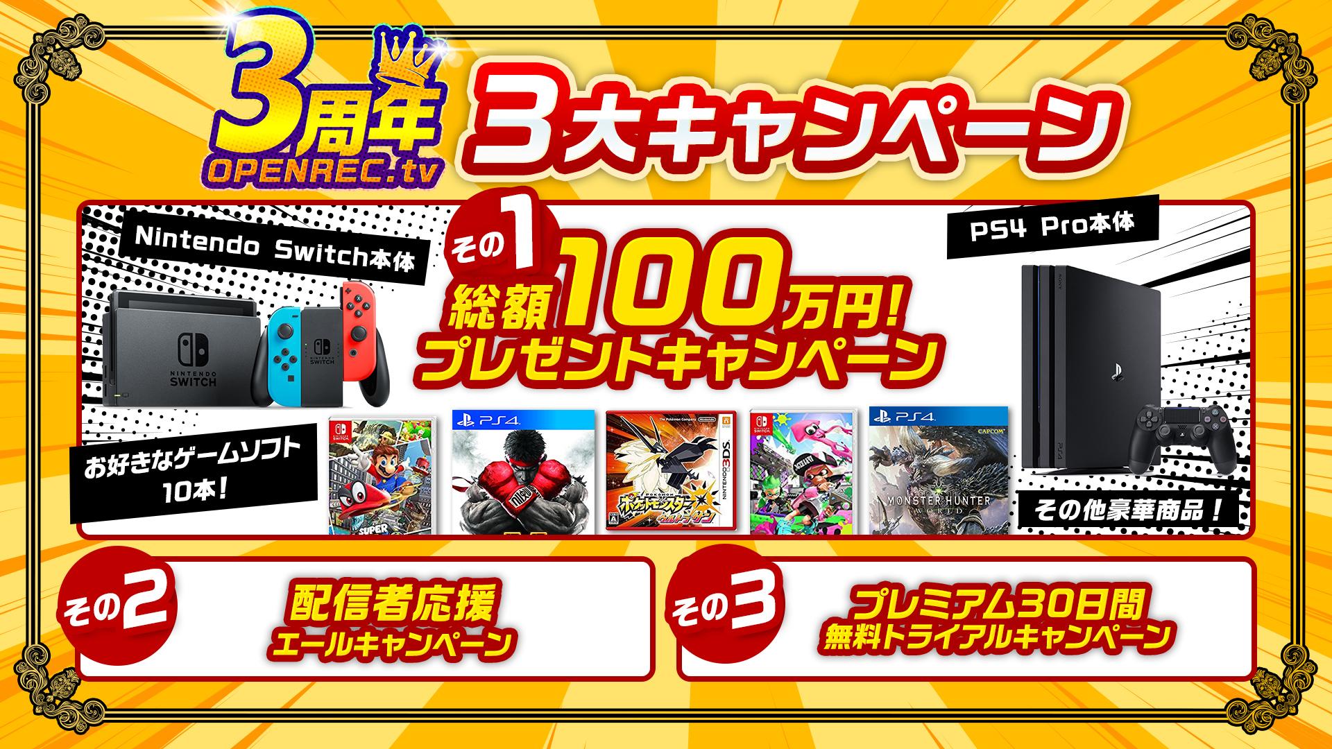 OPENREC.tv 3周年記念!総額100万円分の商品が抽選で当たるキャンペーンなど豪華3大キャンペーンを開催!