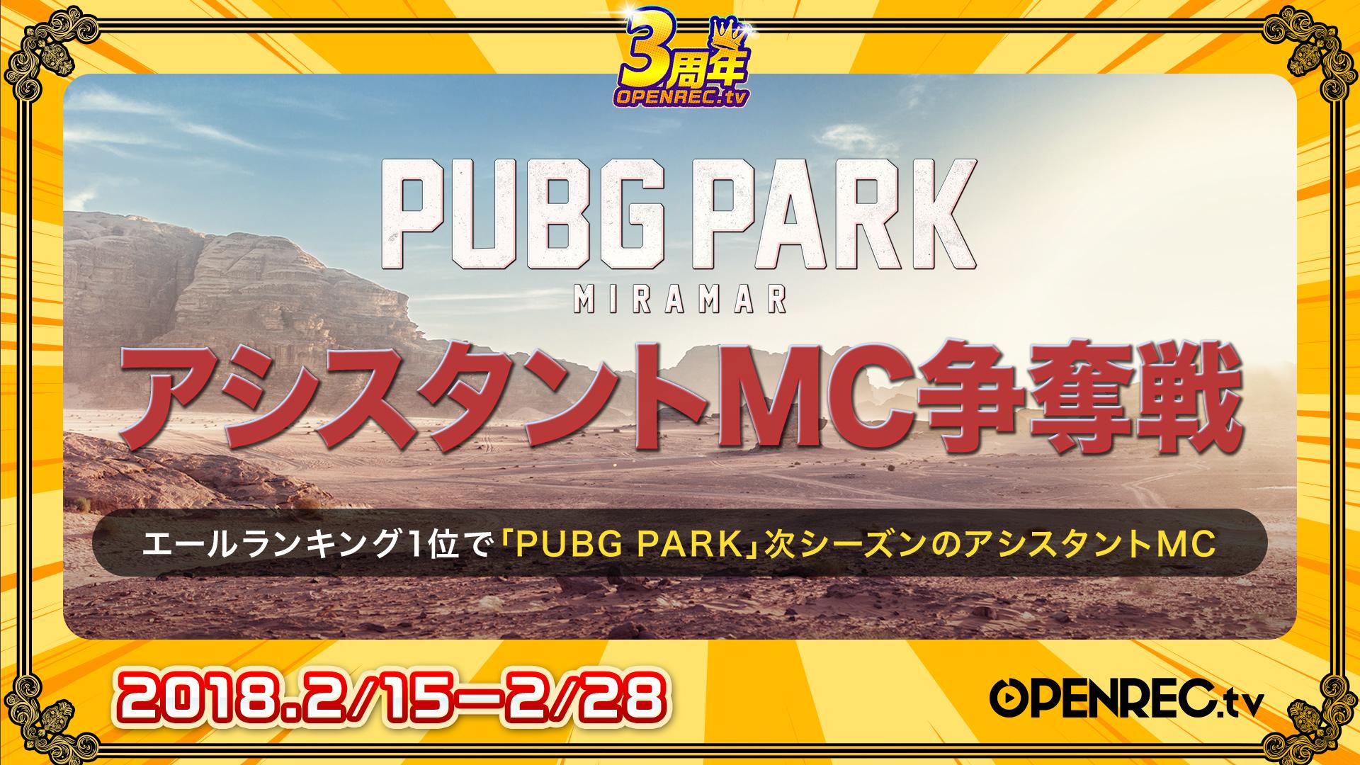 【配信者応援エールキャンペーン】PUBG PARKアシスタントMC争奪戦(参加には応募必須)