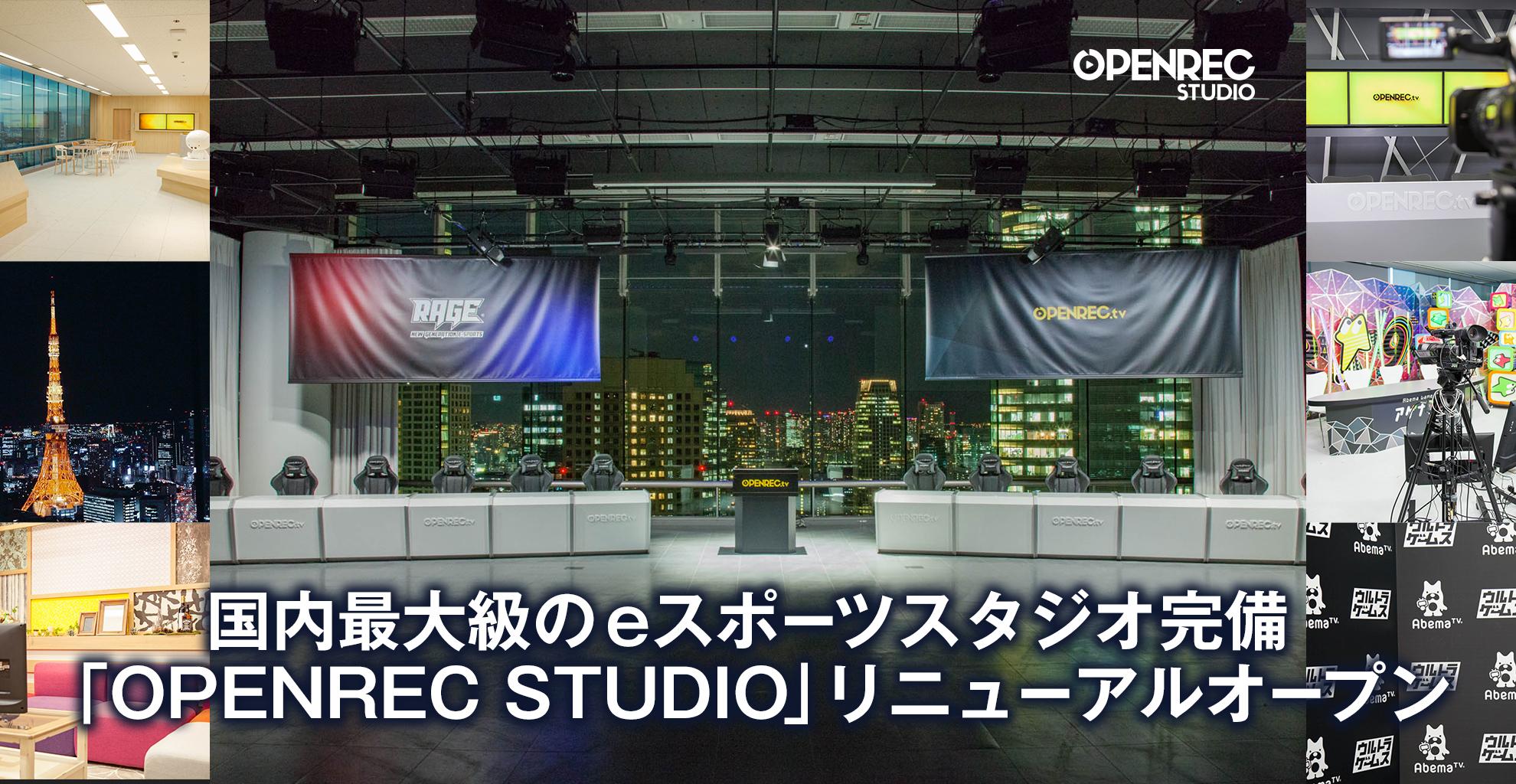 国内最大級のeスポーツスタジオを完備した「OPENREC STUDIO」をリニューアルオープン!