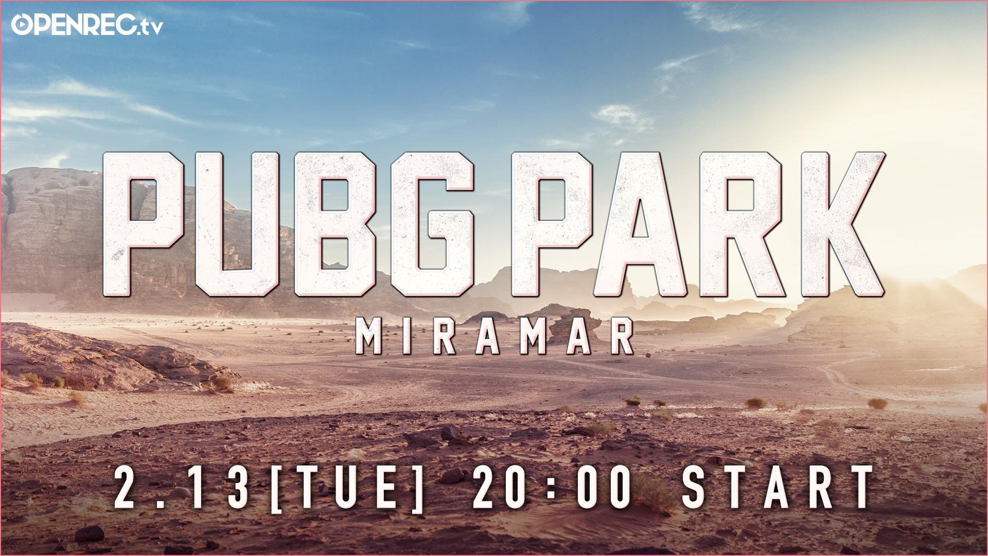 『PUBGPARK MIRAMAR#4』2月13日(火) 20時生放送!