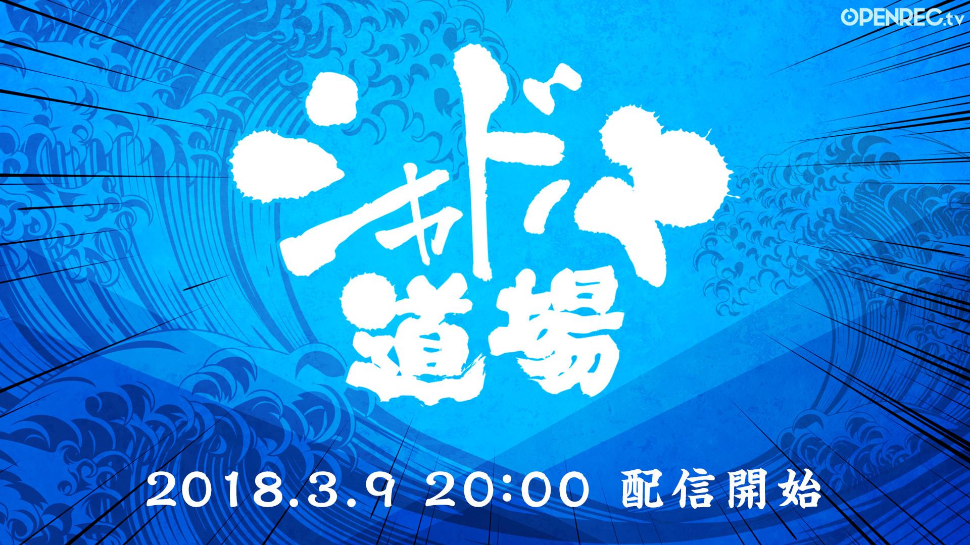 『シャドバ道場』3月9日(金)20時 生放送!