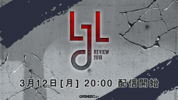 『LJL Review#5』3月12日(月)20時生放送!