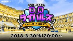 『DQライバルズ ストリーマーズ・コロシアム#9』3月30日(金)20時生放送!