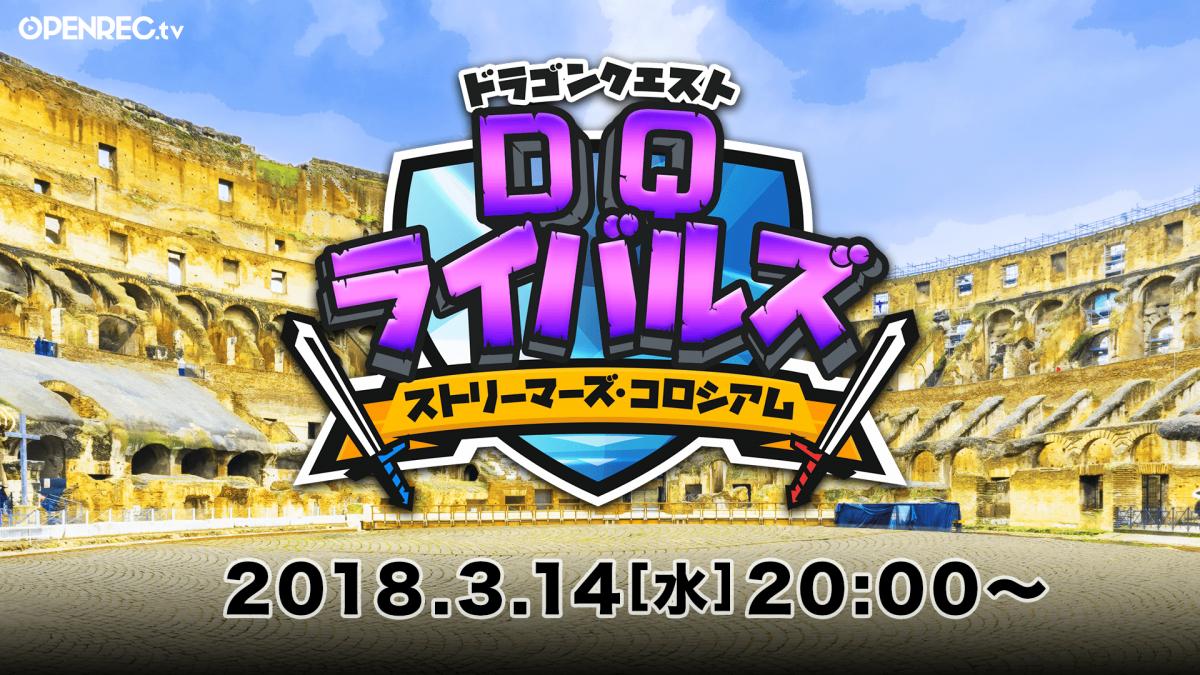 『DQライバルズ ストリーマーズ・コロシアム#8』3月14日(水)20時生放送!