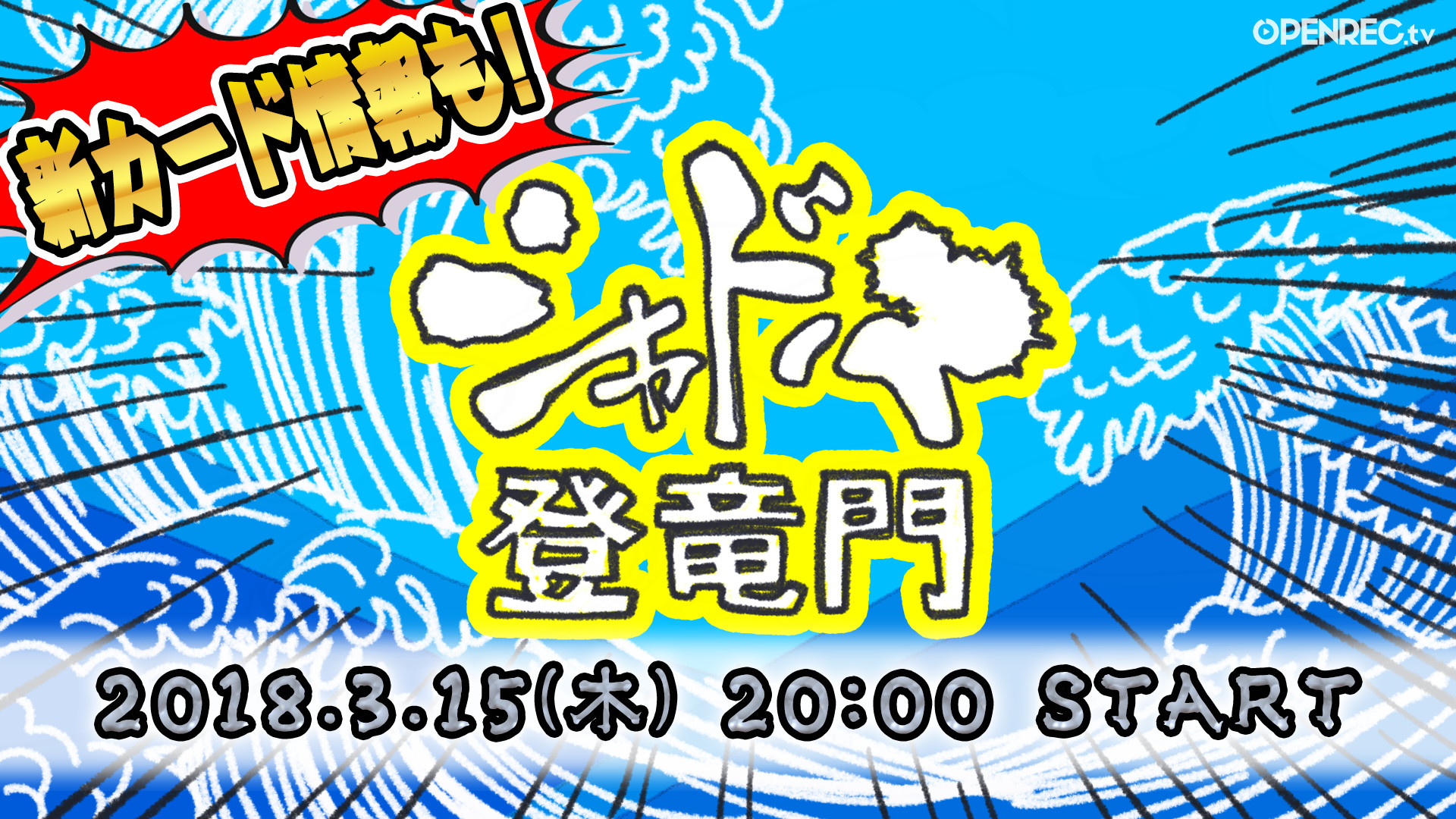 『シャドバ登竜門#2』3月15日(木)20時生放送!