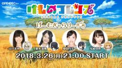 『けものフレンズ げーむぎゃらりー#9』3月26日(月)21時 生放送!