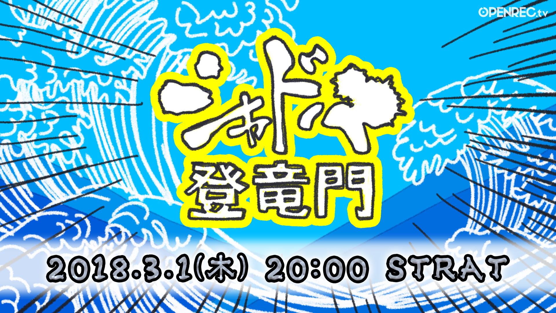 新番組『シャドバ登竜門』このあと20時から生放送!