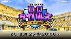 『DQライバルズ ストリーマーズ・コロシアム#11』4月25日(水)20時生放送!