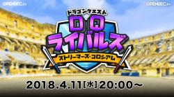 『DQライバルズ ストリーマーズ・コロシアム#10』4月11日(水)20時生放送!