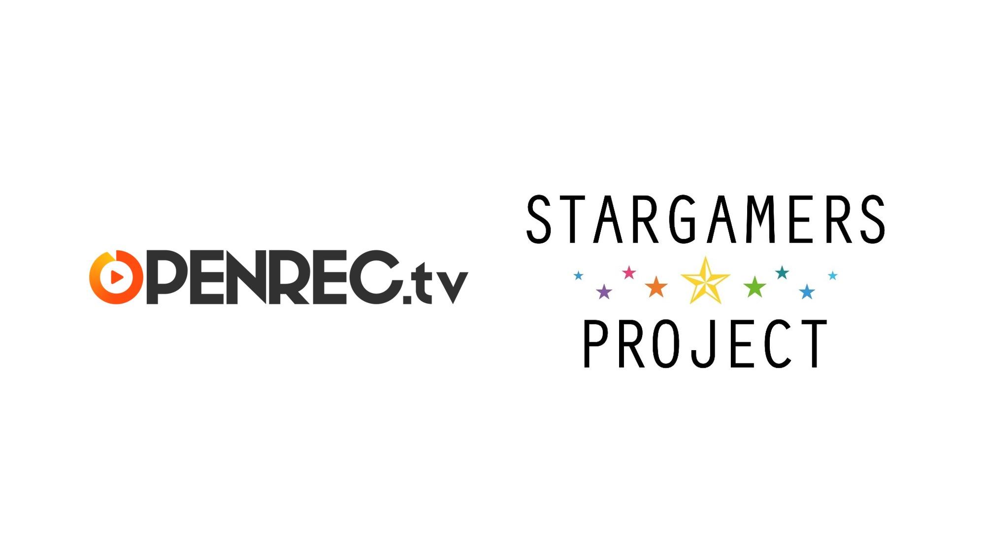 eスポーツを盛り上げる女性プロチーム「スタダGG!」をOPENREC.tvで応援しよう!