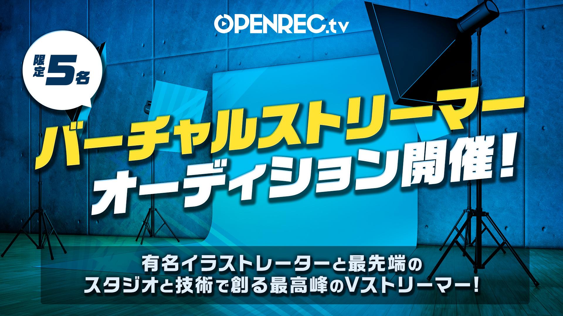 OPENREC.tv presents バーチャルストリーマーオーディション開催!