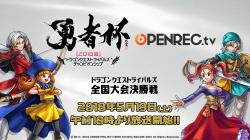 ドラゴンクエストライバルズ「勇者杯2018春」決勝大会 5月19日(土)10時から生放送!